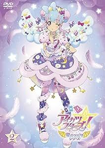 アイカツスターズ! 星のツバサシリーズ 2 [DVD]