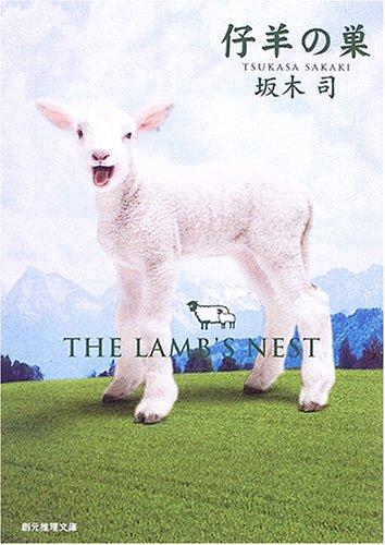 仔羊の巣 (創元推理文庫)の詳細を見る