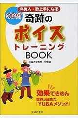 CD付 奇跡のボイストレーニングBOOK 単行本(ソフトカバー)
