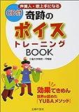 CD付 奇跡のボイストレーニングBOOK