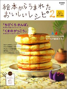 絵本からうまれたおいしいレシピ2~絵本とお菓子の幸せな関係~ (emook)の詳細を見る