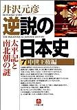 逆説の日本史〈7〉中世王権編―太平記と南北朝の謎 (小学館文庫)