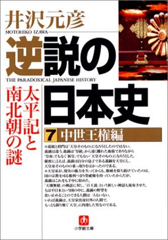 逆説の日本史〈7〉中世王権編―太平記と南北朝の謎 (小学館文庫)の詳細を見る