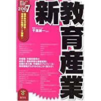 新教育産業〈2007年度版〉 (最新データで読む産業と会社研究シリーズ)