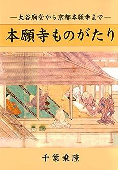 [千葉乗隆]の本願寺ものがたり 大谷廟堂から京都本願寺まで
