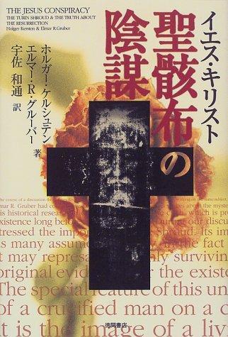 イエス・キリスト 聖骸布の陰謀の詳細を見る