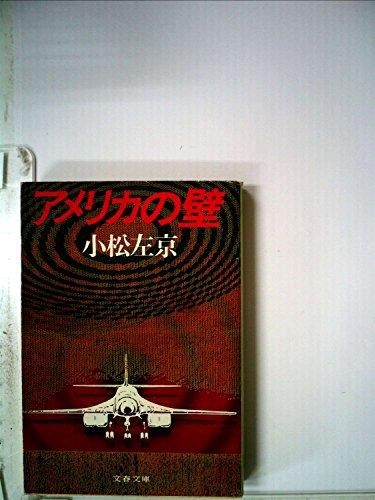 アメリカの壁 (1982年) (文春文庫)の詳細を見る