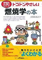 トコトンやさしい燃焼学の本 (今日からモノ知りシリーズ)