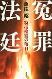 冤罪法廷 特捜検察の落日 -