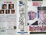レベッカへの鍵 [VHS]
