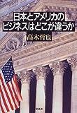 日本とアメリカのビジネスはどこが違うか