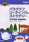 パラグラフリーディングのストラテジー (3) (河合塾SERIES―英語長文読解の王道)