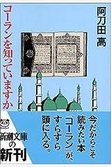 コーランを知っていますか (新潮文庫) 文庫