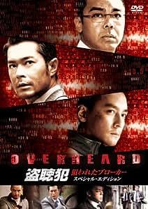 盗聴犯 狙われたブローカー スペシャル・エディション [DVD]