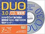DUO 3.0 / CD復習用