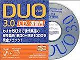 DUO 3.0 / CD復習用 画像