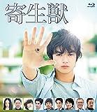 寄生獣 Blu-ray 豪華版[Blu-ray/ブルーレイ]