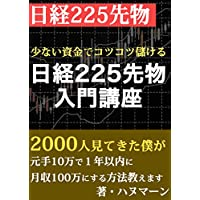 少ない資金でコツコツ儲ける日経225先物取引入門講座
