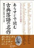 あらすじで読む古典落語の名作―いつでもどこでも楽しめる101噺! (楽書ブックス)