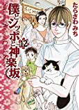 僕とシッポと神楽坂 12 (オフィスユーコミックス)