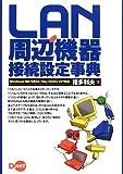 LAN周辺機器接続設定事典―Windows98/98SE/Me/2000/XP対応