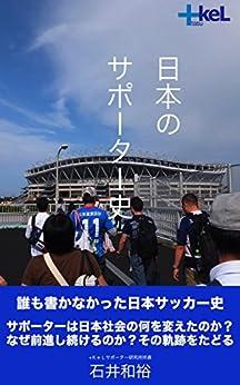 [石井和裕]の日本のサポーター史 (+KeLBOOKS)