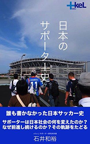 日本のサポーター史 (+KeLBOOKS...