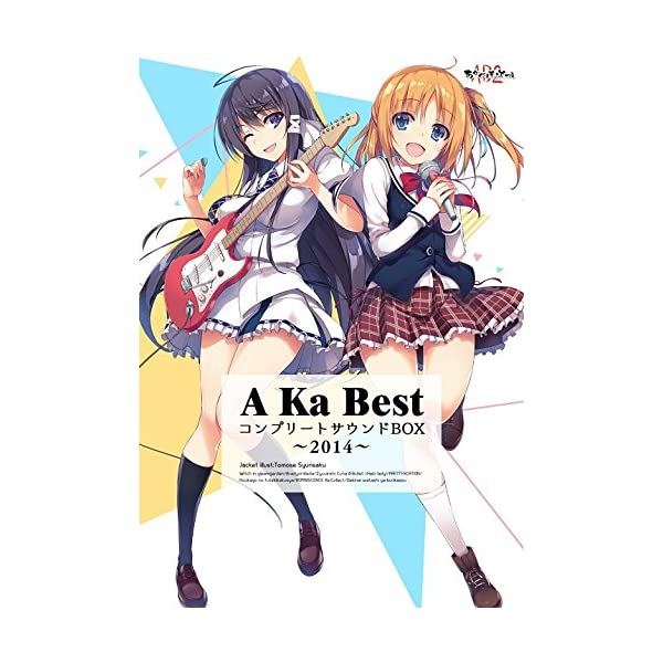 A Ka Best コンプリートサウンドBOX~...の商品画像