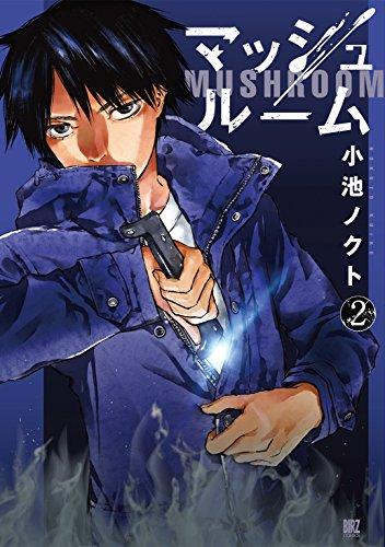 マッシュルーム (2) (バーズコミックス)