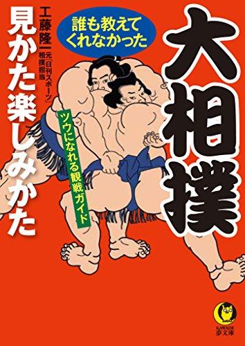【大相撲】コロッケ次男・琴滝川、入門から1年で引退