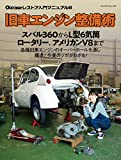 旧車エンジン整備術 (ヤエスメディアムック688)