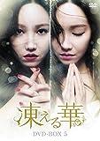 凍える華 DVD-BOX5 -