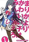 まりかちゃん乙 (1) (まんがタイムコミックス)