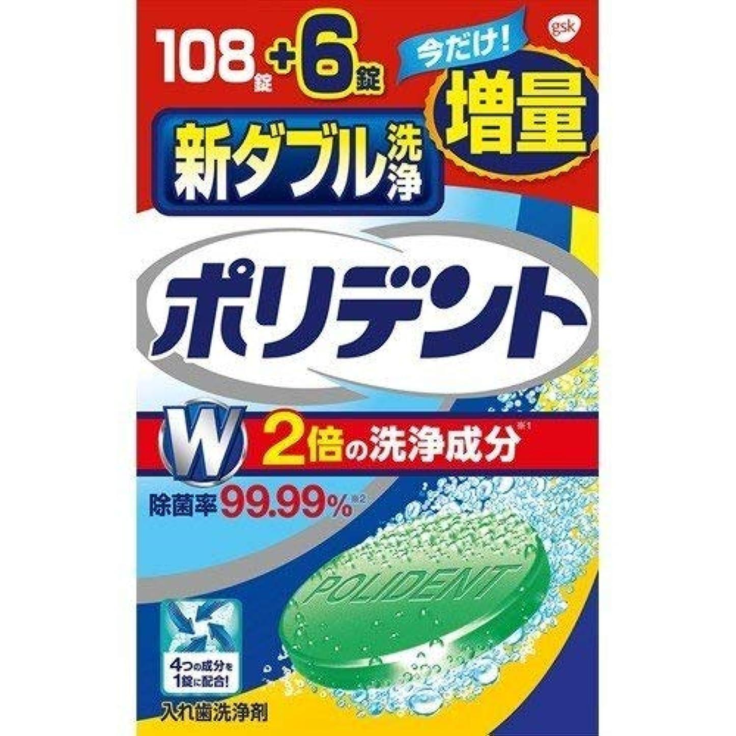 きれいに露出度の高い取り戻す新ダブル洗浄ポリデント増量品108錠+6錠