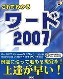 これでわかるワード2007 (SCC Books 321)