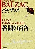 谷間の百合 (新潮文庫 (ハ-1-1))