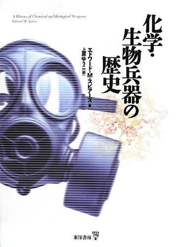 化学・生物兵器の歴史の詳細を見る
