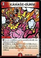 KAMASE-BURN! コモン デュエルマスターズ 超GRガチャレンジとオレガ・オーラ!! dmrp09-095