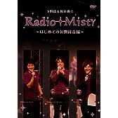 下野紘&梶裕貴のRadio Misty ~はじめての公開録音編~ [DVD]