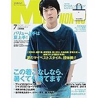 MEN'S NON・NO (メンズ ノンノ) 2014年 07月号 [雑誌]