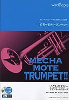 [ピアノ伴奏・デモ演奏 CD付] いとしのエリー/サザンオールスターズ(トランペットソロ WMP-13-012)
