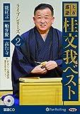 上方落語 桂文我 ベスト ライブシリーズ2 (<CD>)