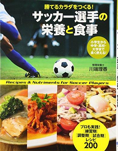 サッカー選手の栄養と食事—勝てるカラダをつくる!