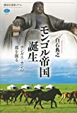 モンゴル帝国誕生 チンギス・カンの都を掘る (講談社選書メチエ)