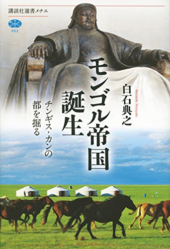 モンゴル帝国誕生 チンギス・カンの都を掘る (講談社選書メチエ) / 白石 典之