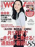 日経WOMAN2016年4月号