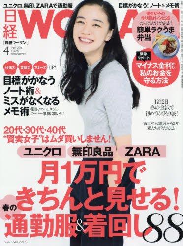 日経WOMAN2016年4月号の詳細を見る