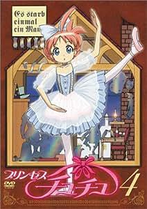 プリンセスチュチュ 4(quatra) [DVD]
