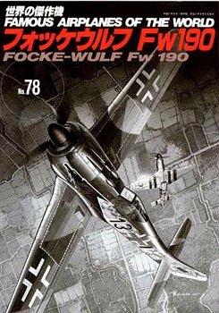 世界の傑作機 No.78 フォッケウルフFw190 (世界の傑作機 NO. 78)の詳細を見る