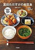 冨田ただすけの和定食 かんたん、おいしい和の献立123の料理